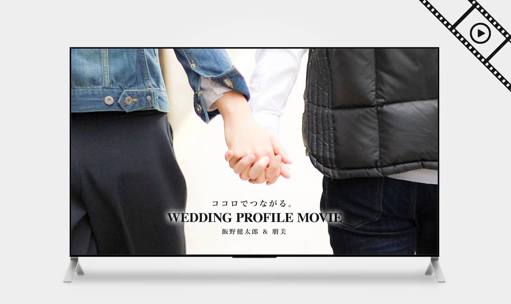 飯野健太郎 朋美 結婚式プロフィールムービー