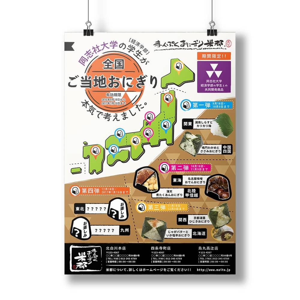京都 まんぷくおにぎり米都 / ご当地おにぎりポスター