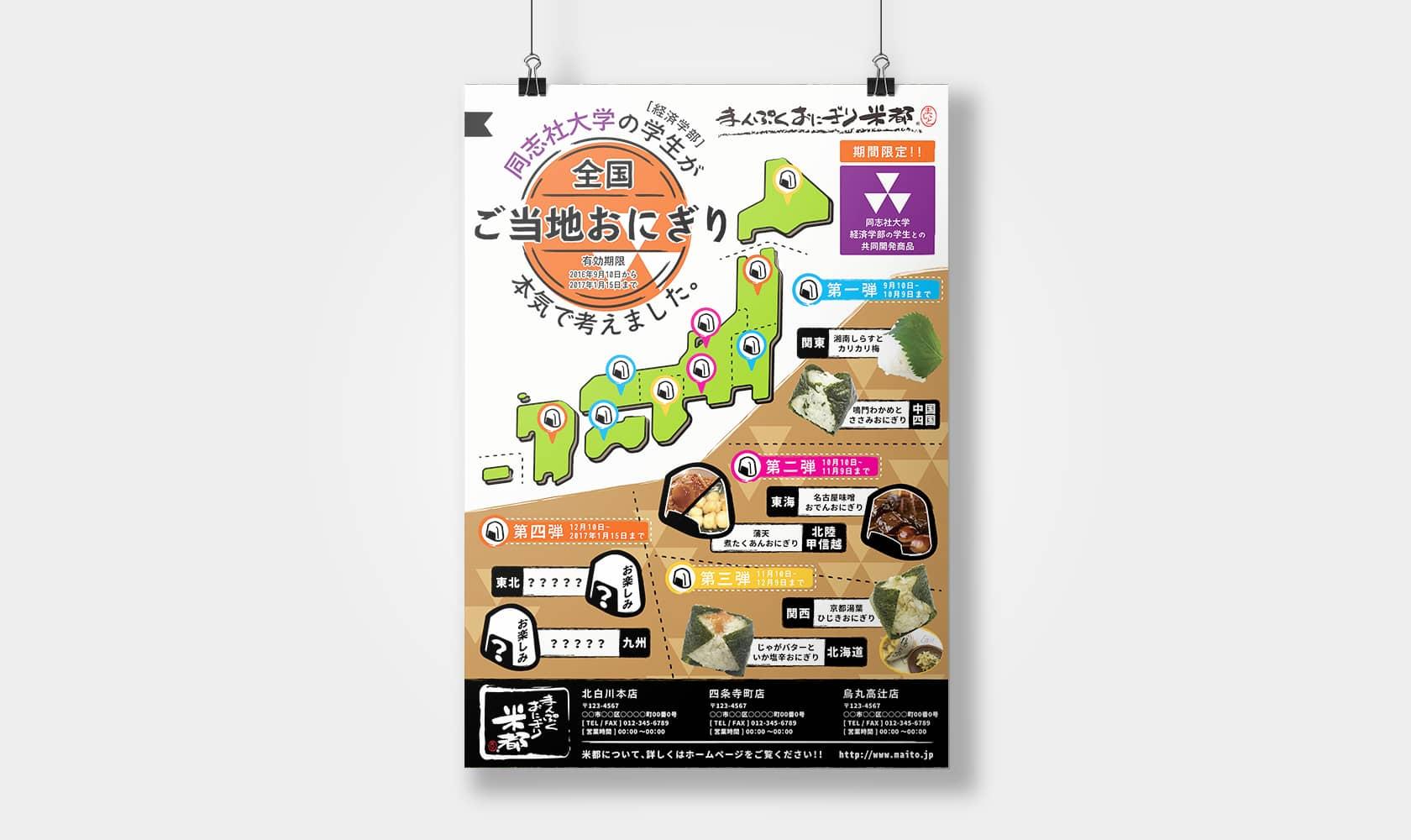 京都まんぷくおにぎり米都 / 同志社大学 経済学部共同開発 ご当地おにぎりポスター