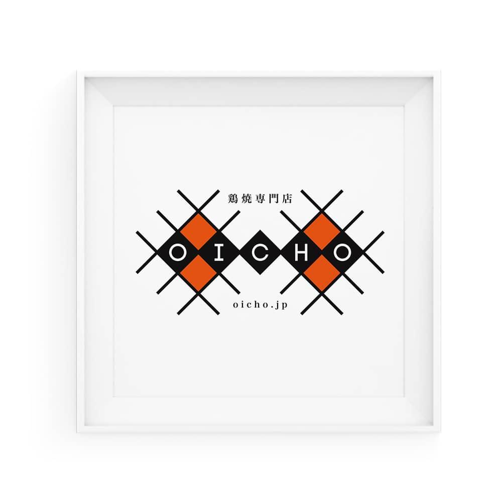 OICHO -おいちょ-  / 京都 炭火七厘 鶏焼き専門店 ロゴ