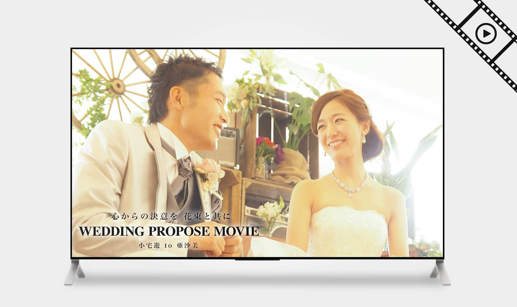 小宅遊&亜沙美 WEDDING サプライズプロポーズムービー