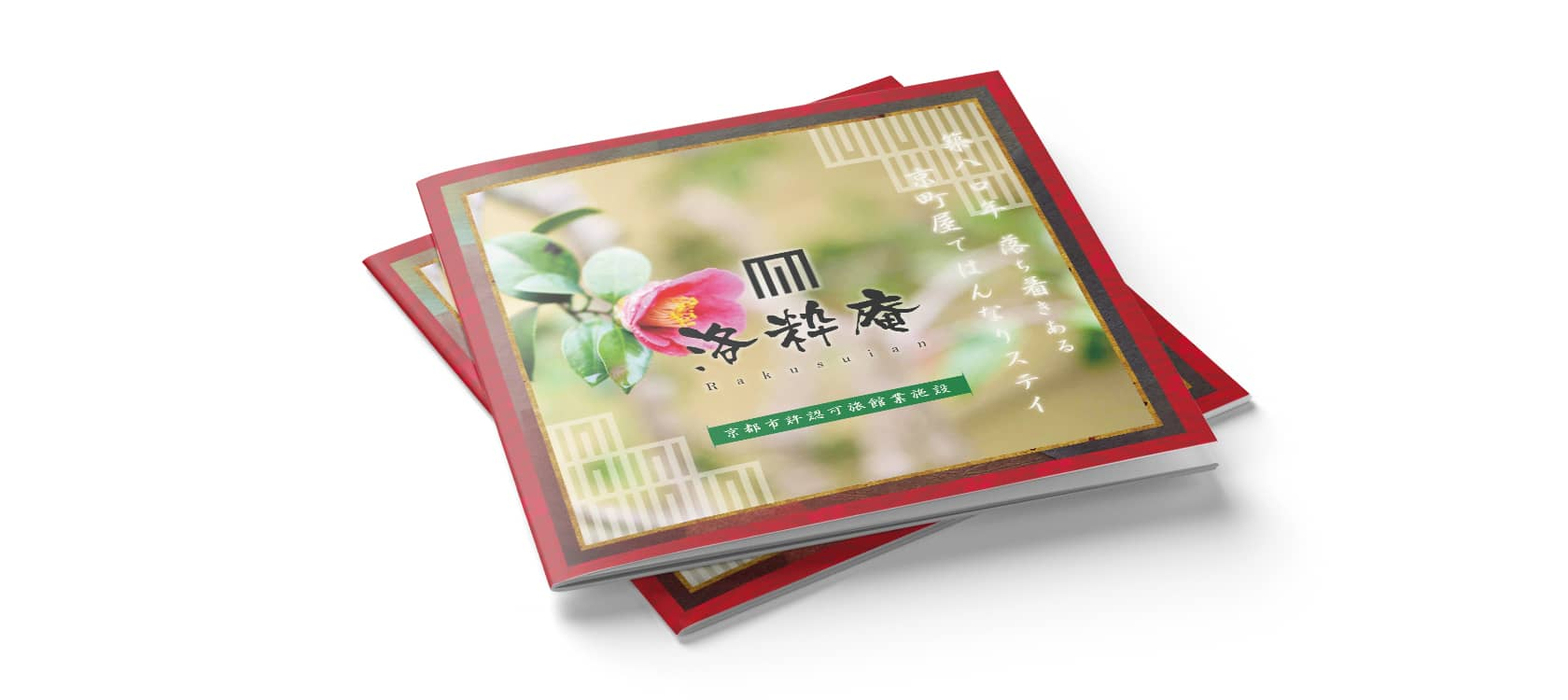 京都 ゲストハウス 洛粋庵 二つ折りリーフレット