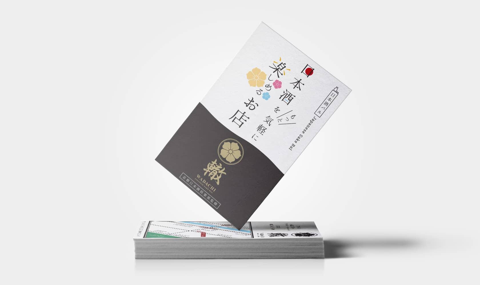 日本酒BAL 轍 ショップカード