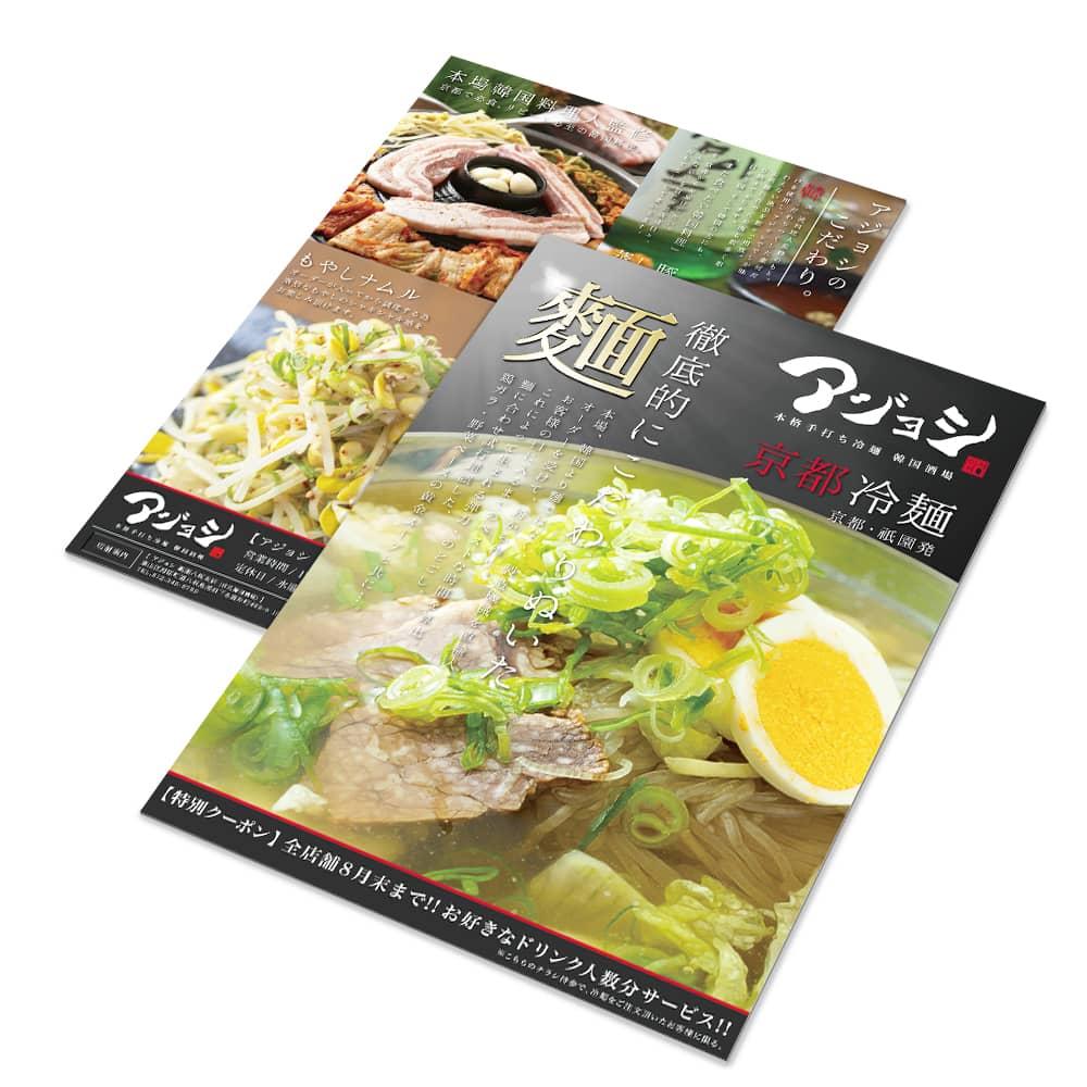 京風韓国ダイニング アジョシ 新店舗OPEN宣伝チラシ