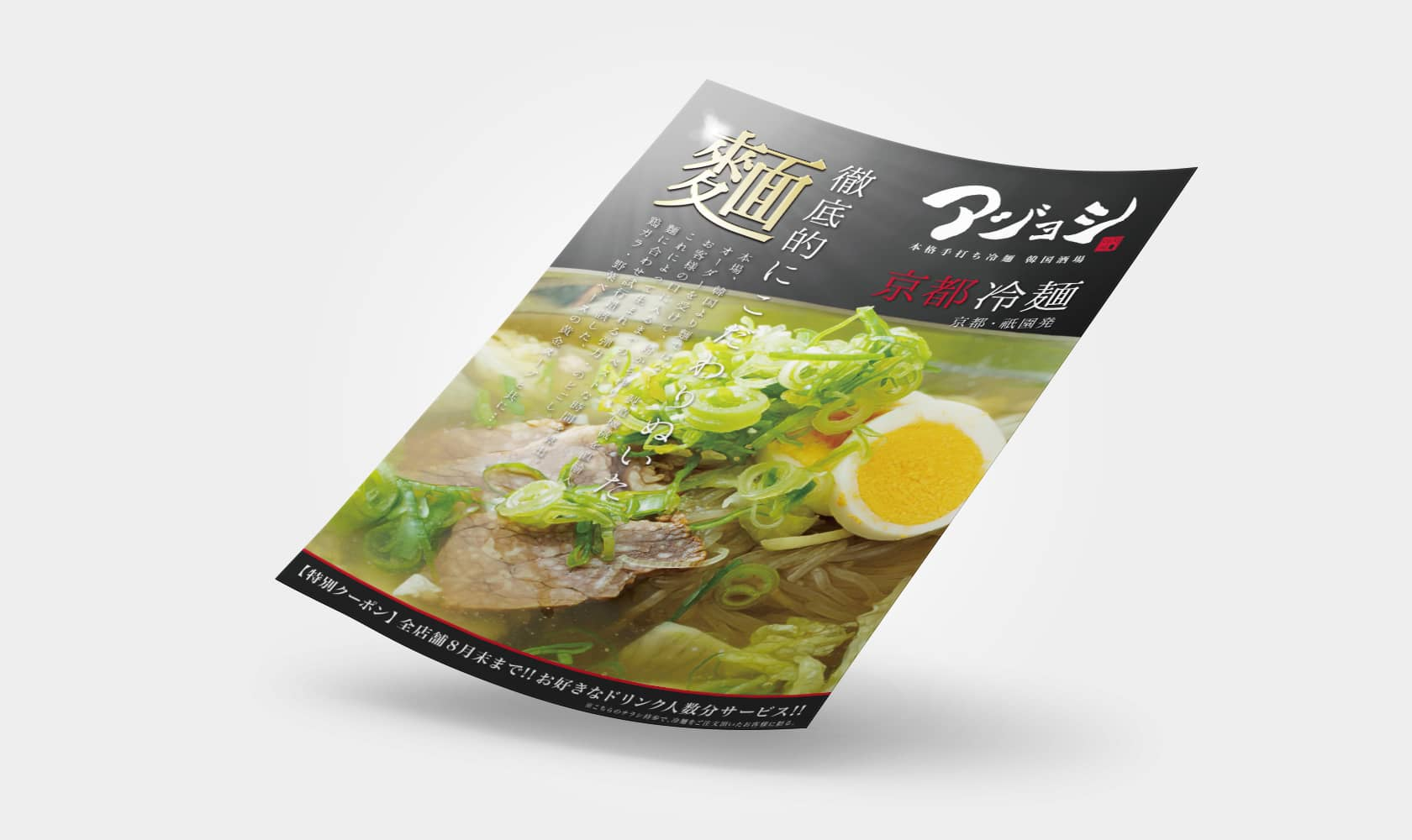 京風韓国ダイニング アジョシ 新店舗 OPEN宣伝チラシ