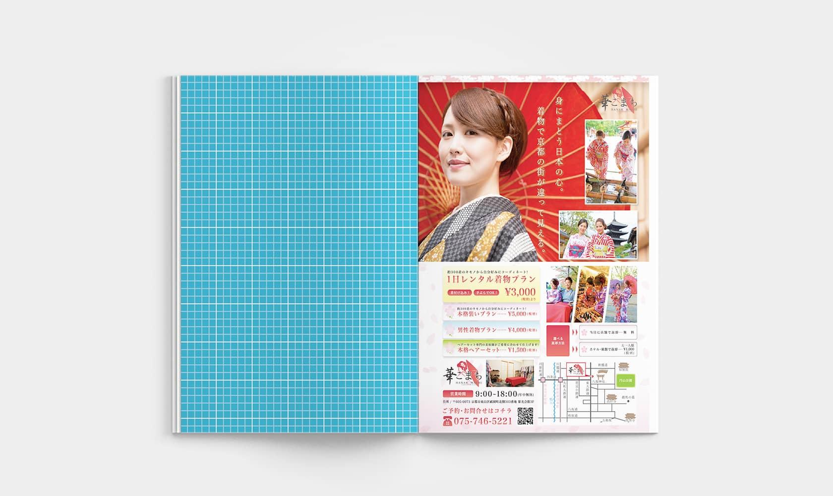 華こまち 観光雑誌るるぶ / 広告掲載ページ