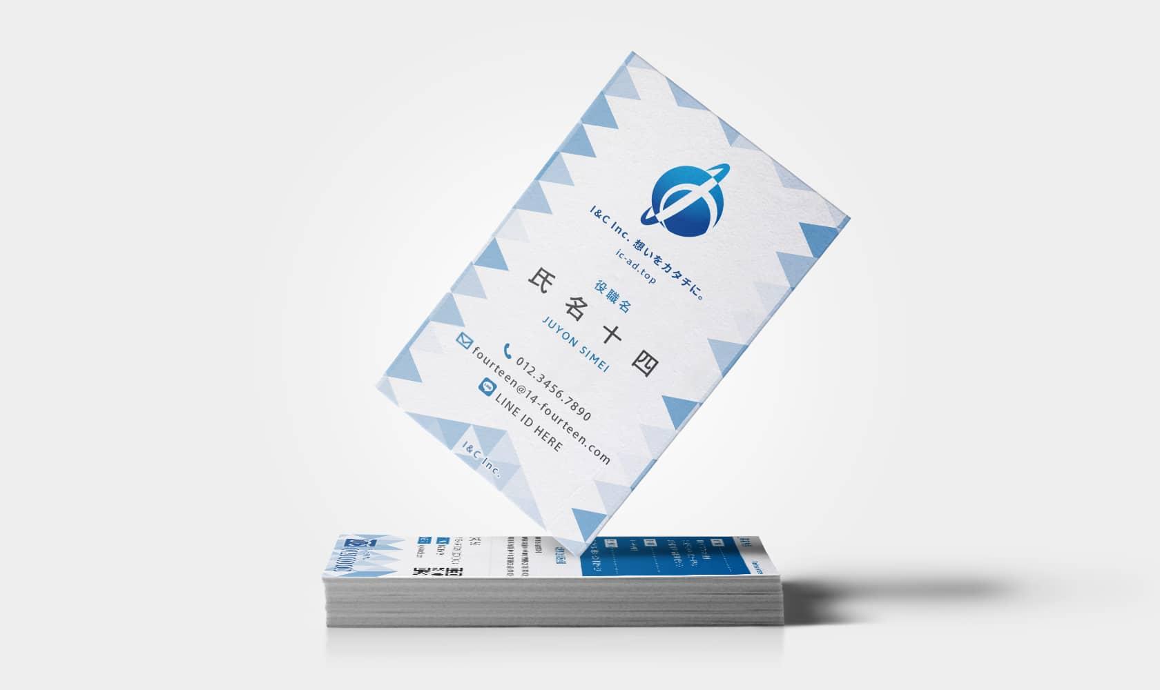 I&C Inc. 名刺