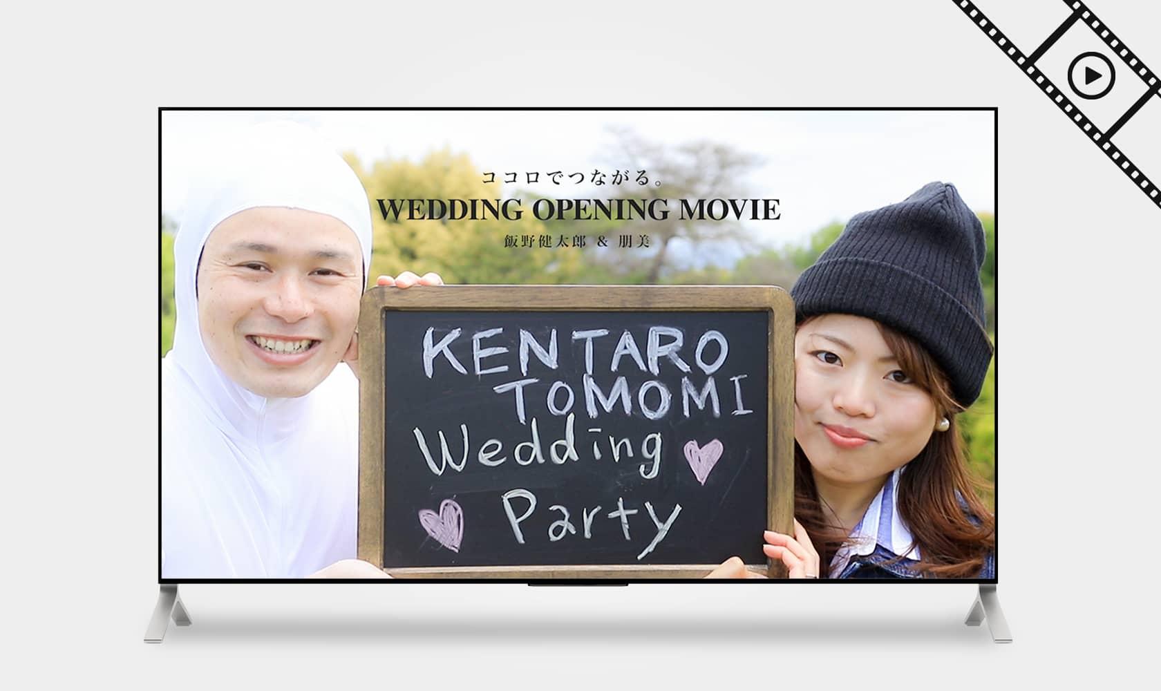 飯野健太郎 朋美 結婚式オープニングムービー