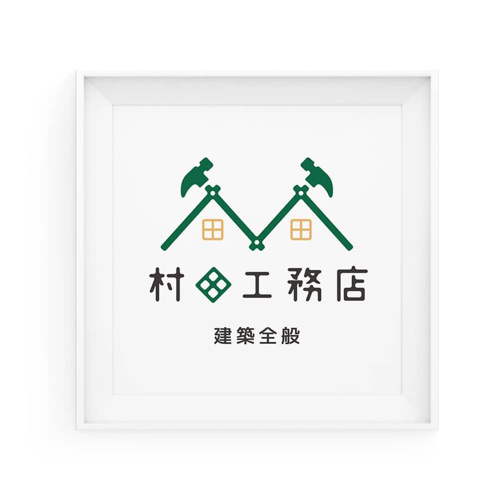 村田工務店 ロゴ