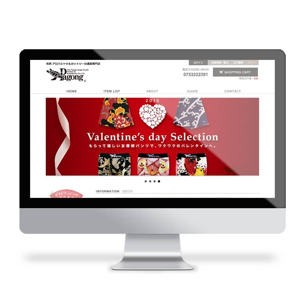 Pgong VALENTIN2015 ネットショップバナー