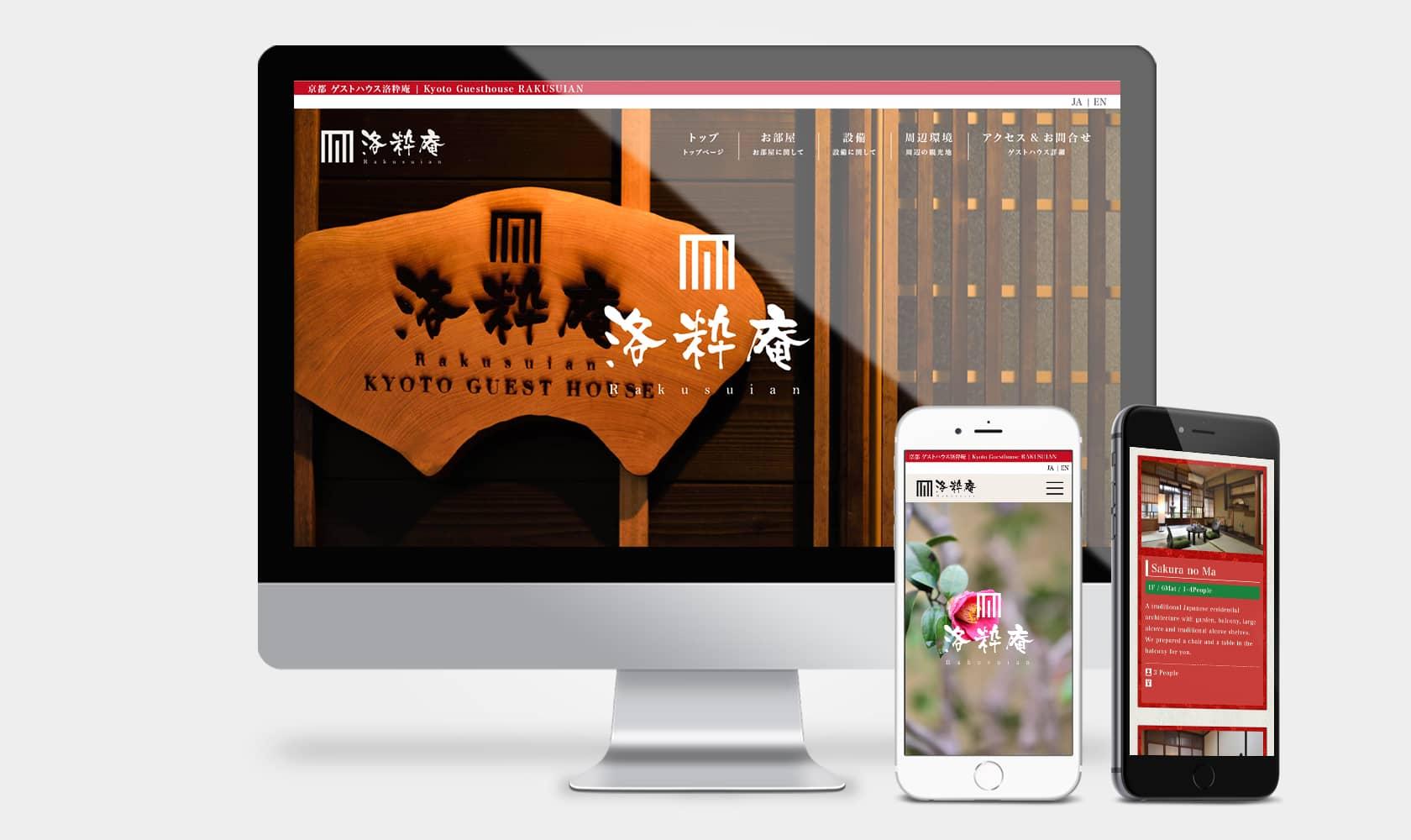 京都 ゲストハウス 洛粋庵 Ofiicial Site