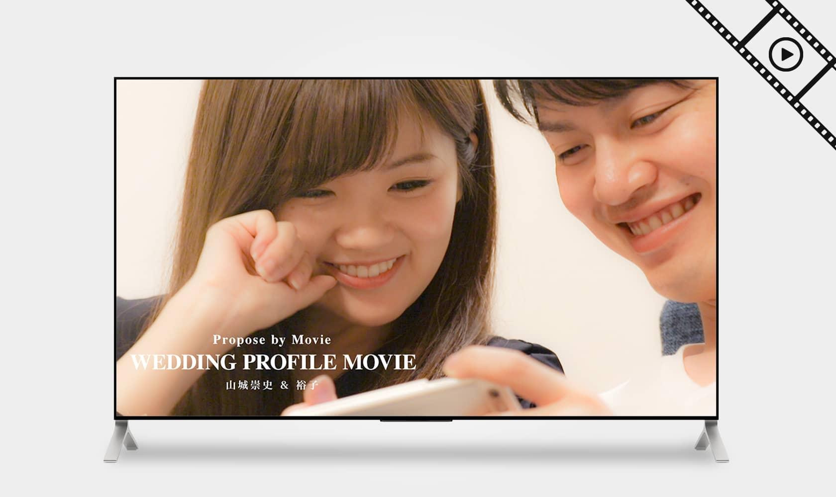 山城崇史 & 裕子 WEDDING プロフィールムービー