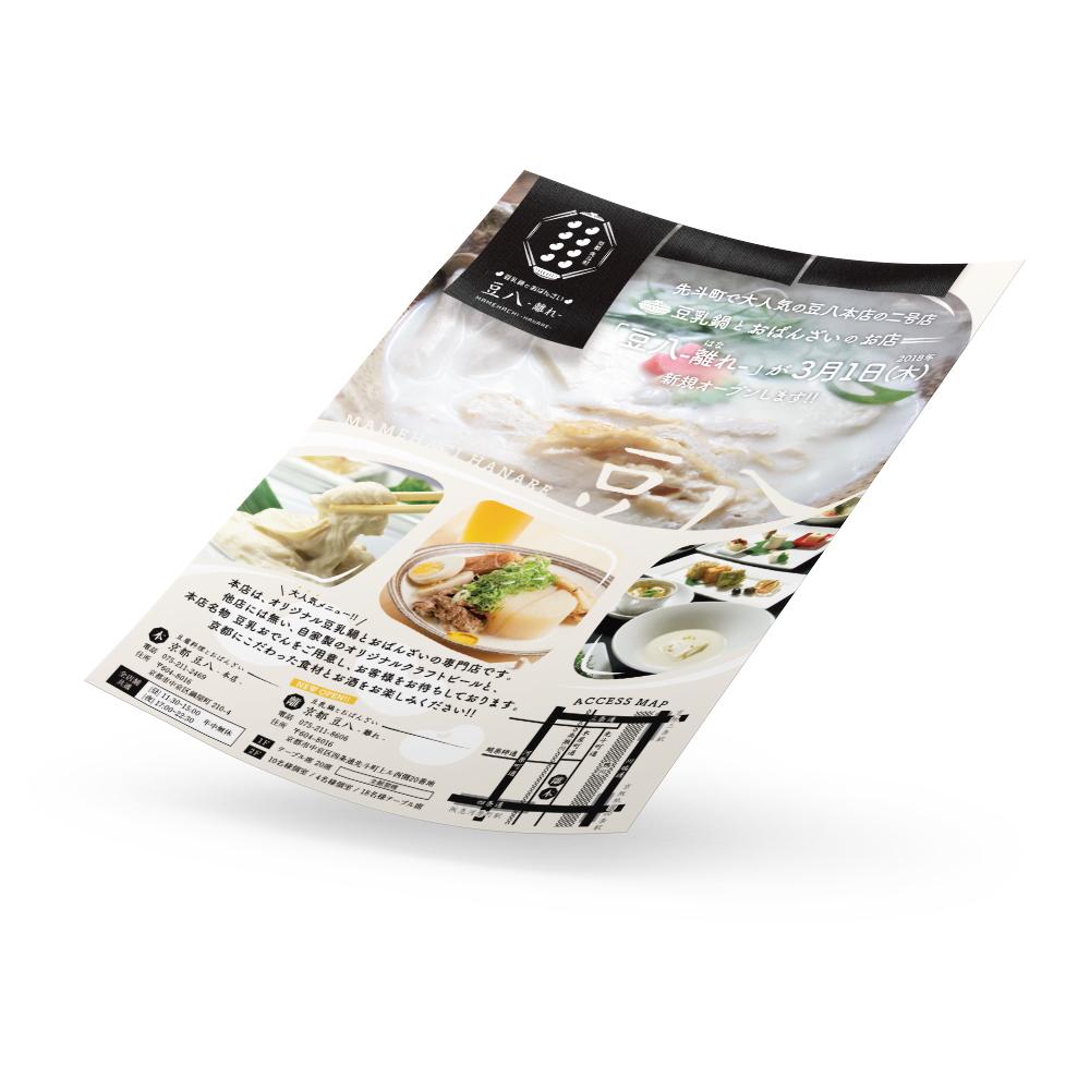 豆乳鍋とおばんざい 豆八 – 離れ – フライヤー