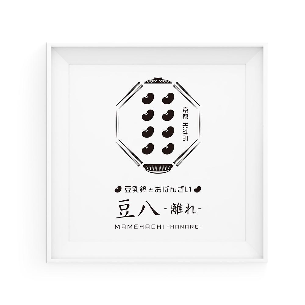豆乳鍋とおばんざい 豆八 – 離れ – ロゴ