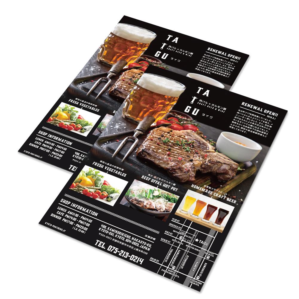 肉バル × ホルモン鍋 TAIGU – タイグ – フライヤー