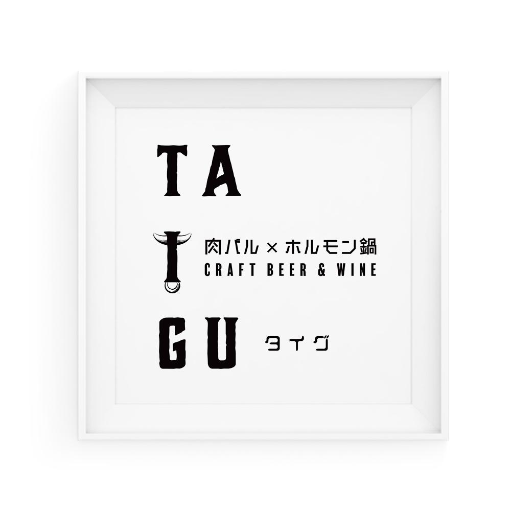 肉バル × ホルモン鍋 TAIGU – タイグ – ロゴ