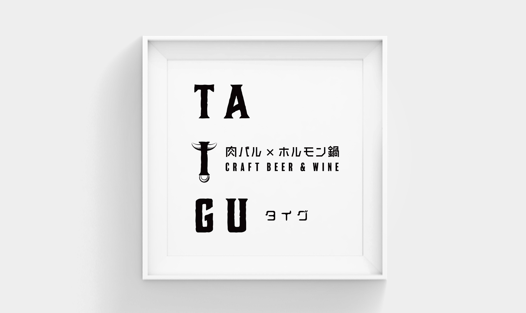 肉バル × ホルモン鍋 TAIGU - タイグ - ロゴ